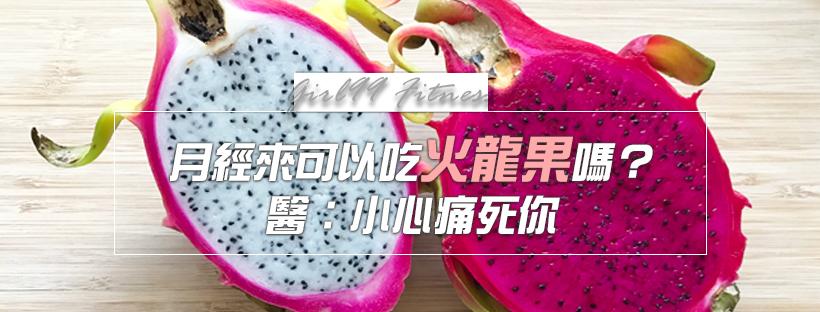 【月經保養】月經來可以吃火龍果嗎?醫:小心痛死你!