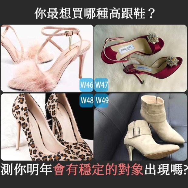 382_你最想買哪種高跟鞋,測你明年會有穩定的對象出現嗎_主圖.jpg