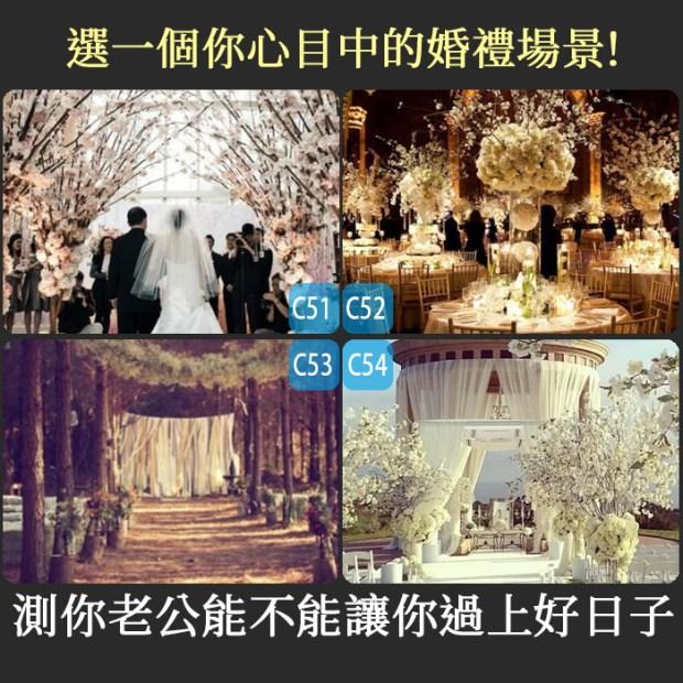 388_選一個你心目中的婚禮場景,測你老公能不能讓你過上好日子_主圖.jpg