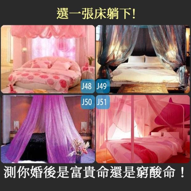 394_選一張床躺下,測你婚後是富貴命還是窮酸命!_主圖.jpg