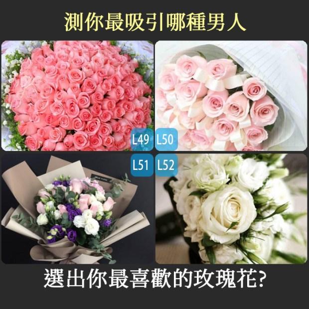 396_選出你最喜歡的玫瑰花,測你最吸引哪種男人_主圖.jpg