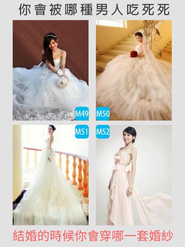 397_結婚的時候你會穿哪一套婚紗?測你會被哪種男人吃死死_主圖.jpg