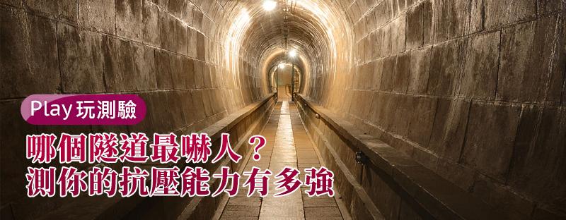 【個性心理測驗】哪個隧道最嚇人?測你的抗壓能力有多強