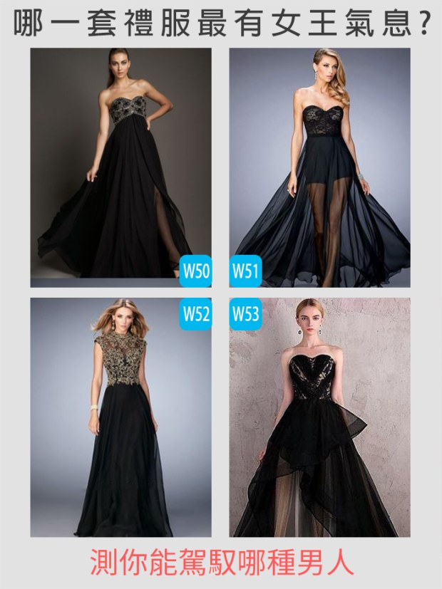 405_哪一套禮服最有女王氣息,測你能駕馭哪種男人_主圖.jpg