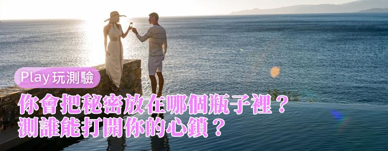 【愛情心理測驗】你會把秘密放在哪個瓶子裡?測誰能打開你的心鎖?