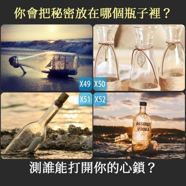 406_你會把秘密放在哪個瓶子裡?測誰能打開你的心鎖?_主圖.jpg