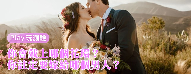 【愛情心理測驗】你會戴上哪個花環?你註定要嫁給哪個男人?