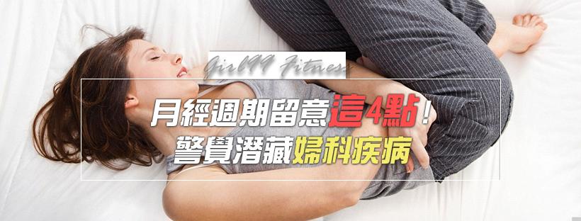 【月經保養】月經週期留意這4點,警覺潛藏婦科疾病。