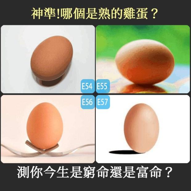 413_神準!哪個是熟的雞蛋?測你今生是窮命還是富命?_主圖