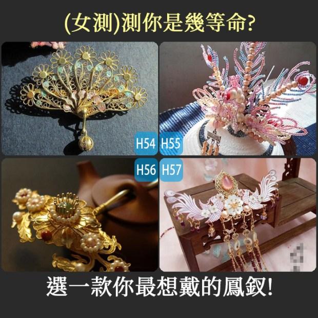 416_選一款你最想戴的鳳釵,測你是幾等命_主圖.jpg