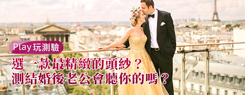 【愛情心理測驗】選一款最精緻的頭紗,測結婚後老公會聽你的嗎?