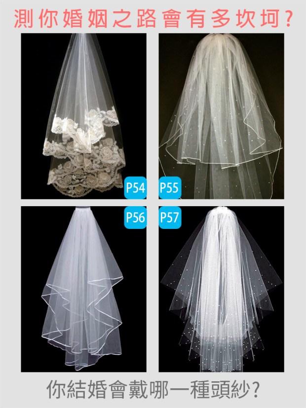 422_你結婚會戴哪一種頭紗,測你婚姻之路有多坎坷_主圖.jpg