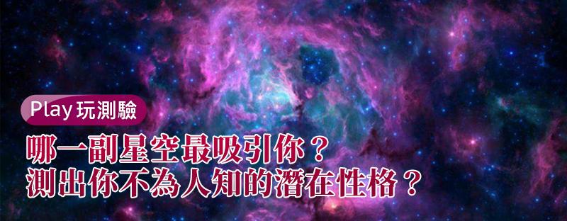 【個性心理測驗】哪一副星空最吸引你?測出你不為人知的潛在性格?