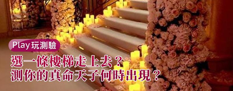 【愛情心理測驗】選一條樓梯走上去,測你的真命天子何時出現?
