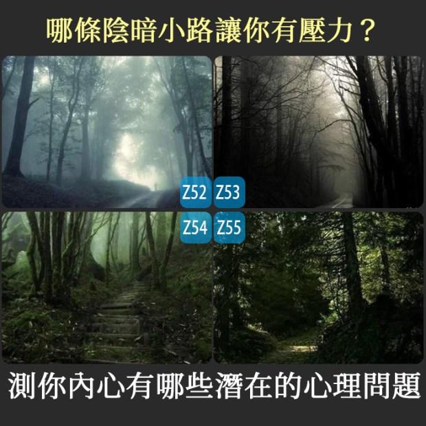 431_哪條陰暗小路讓你有壓力?測你內心有哪些潛在的心理問題_主圖