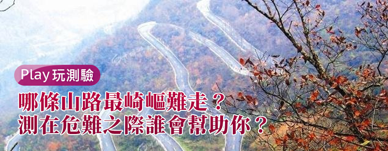 【個性心理測驗】哪條山路最崎嶇難走?測在危難之際誰會幫助你