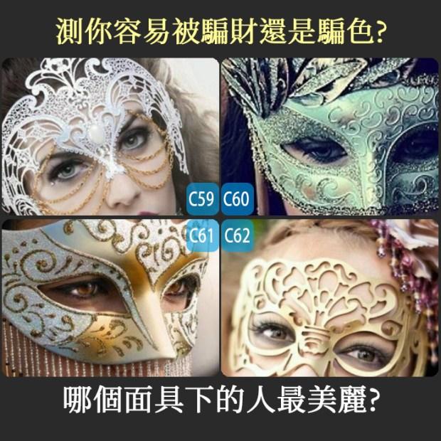 434_哪個面具下的人最美麗?測你容易被騙財還是騙色_主圖