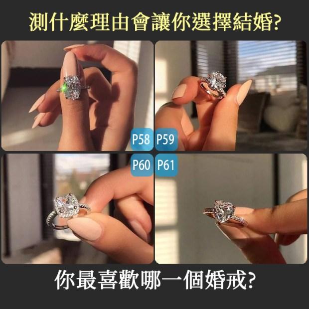 445_你最喜歡哪一個婚戒測,什麼理由會讓你選擇結婚_主圖.jpg