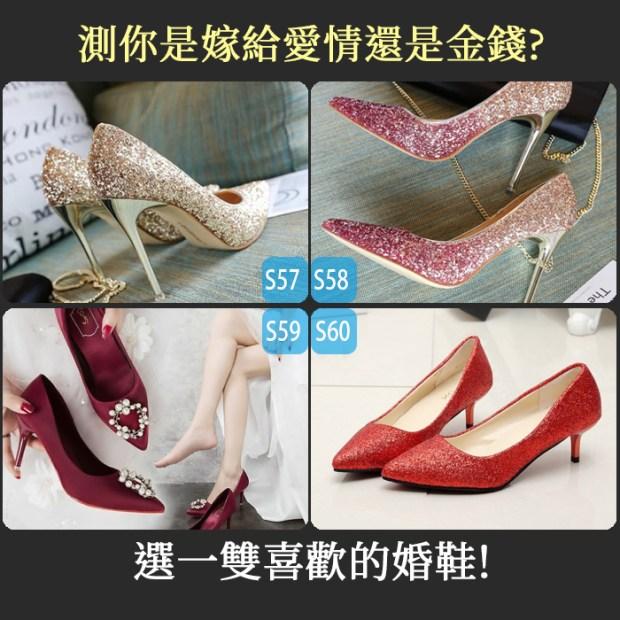 447_選一雙婚鞋,測你是嫁給愛情還是金錢_主圖.jpg