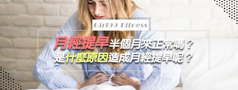 【月經保養】月經提早半個月來正常嗎?是什麼原因造成月經提早呢?