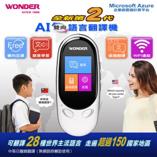 《WONDER旺德》第2代AI智慧雙向語言翻譯機