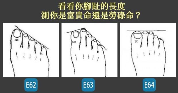 460_看看你腳趾的長度,測你是富貴命還是勞碌命?.jpg