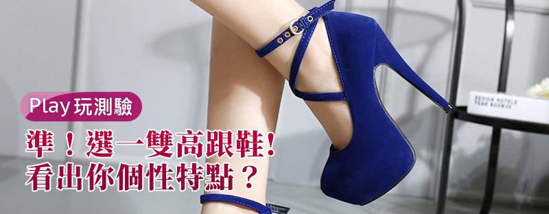 【個性心理測驗】準!選一雙高跟鞋,看出你個性特點!