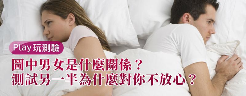 【愛情心理測驗】圖中男女是什麼關係,測試另一半為什麼對你不放心?