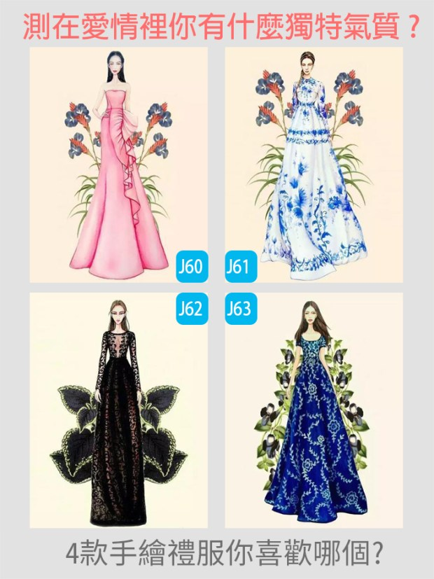 464_4款手繪禮服你喜歡哪個,測在愛情裡你有什麼獨特氣質_主圖