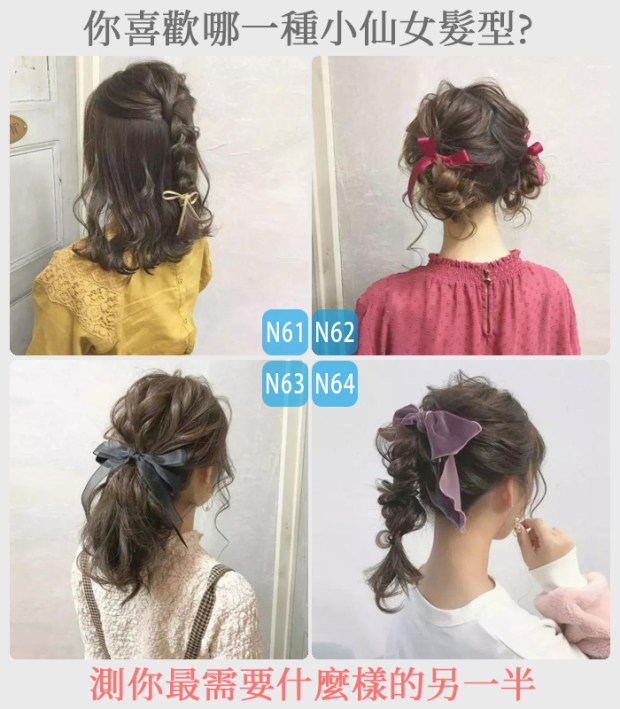 468_你喜歡哪一種小仙女髮型,測你最需要什麼樣的另一半_主圖.jpg