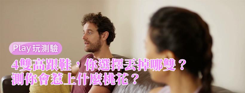 【愛情心理測驗】4雙高跟鞋,你會丟掉哪雙?測你會惹上什麼桃花?