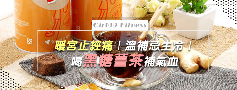 【月經保養】暖宮止經痛!溫補忌生冷!喝黑糖薑茶補氣血!