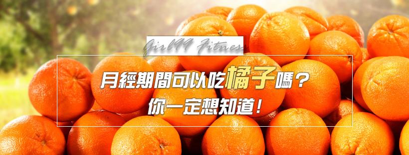 【月經保養】月經期間可以吃橘子嗎?你一定想知道!