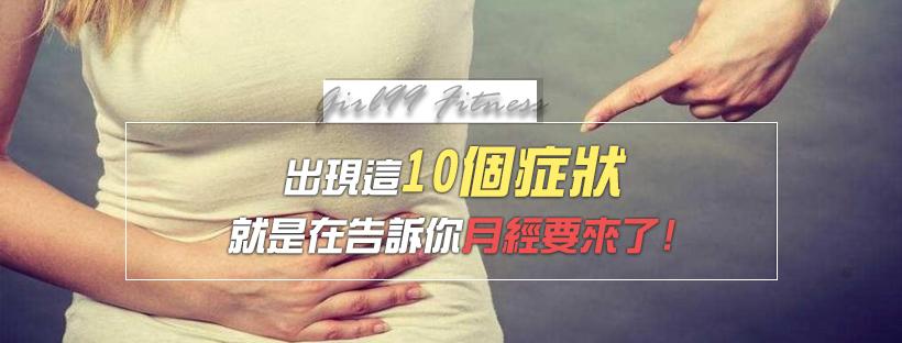 【月經保養】出現這10個症狀就是在告訴你月經要來了!