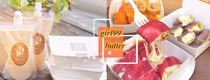 巴特蛋餅專賣店/七彩不只有霓虹燈,還有蛋餅!用天然食材製作的彩色蛋餅,美得讓人捨不得吃掉~