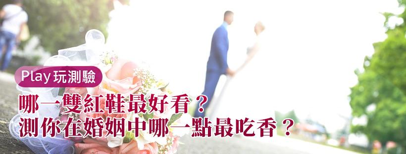 【愛情心理測驗】哪一雙紅鞋最好看?測你在婚姻中哪一點最吃香?