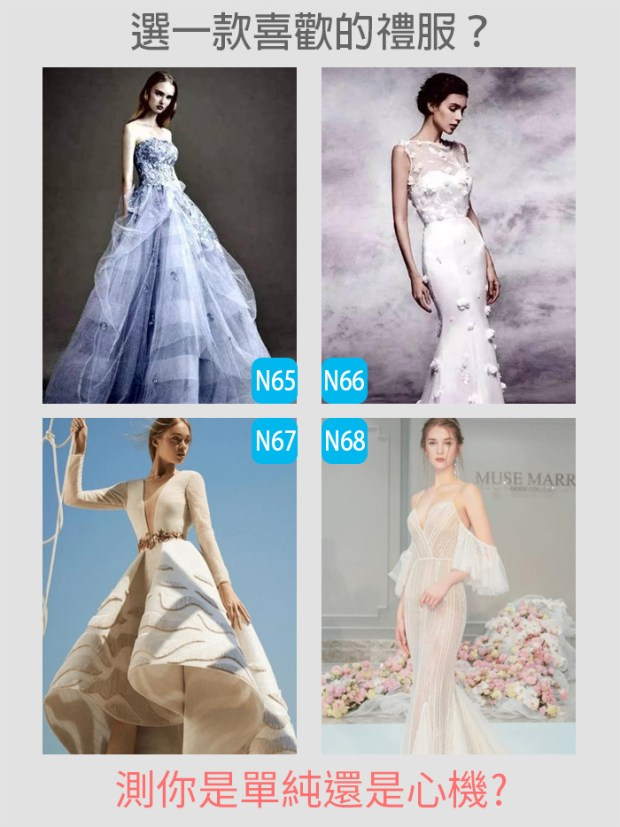 【個性心理測驗】選一款喜歡的禮服?測你是單純還是心機?