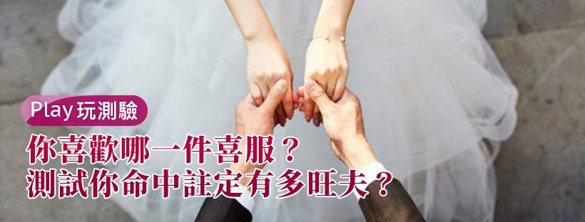 【愛情心理測驗】你喜歡哪一件喜服,測試你命中註定有多旺夫?