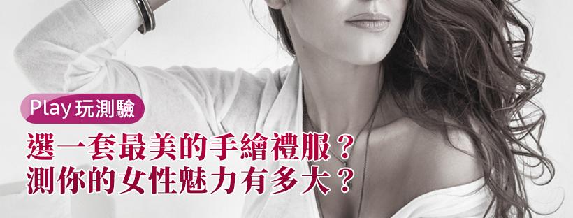 【愛情心理測驗】選一套最美的手繪禮服,測你的女性魅力有多大?