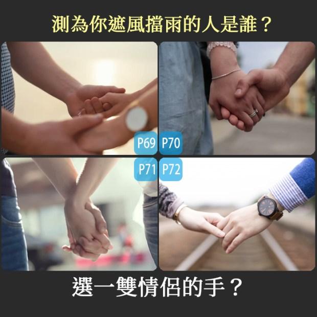 選一雙情侶的手,測為你遮風擋雨的人是誰?_主圖.jpg