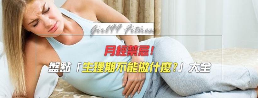 【月經保養】月經禁忌!盤點「生理期不能做什麼?」大全