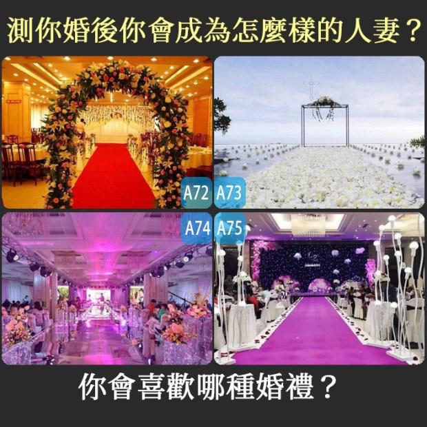 502_你會喜歡哪種婚禮,測你婚後你會成為怎麼樣的人妻?_主圖.jpg