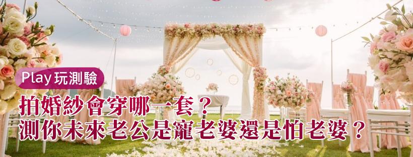 【愛情心理測驗】拍婚紗會穿哪一套?測你未來老公是寵老婆還是怕老婆?