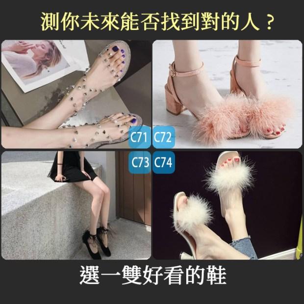 【愛情心理測驗】選一雙好看的鞋,測你未來能否找到對的人?