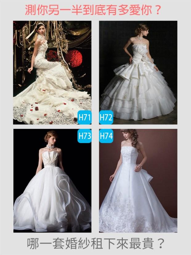 【愛情心理測驗】哪一套婚紗租下來最貴?測你另一半到底有多愛你?