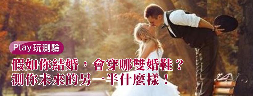 【愛情心理測驗】假如你結婚,會穿哪雙婚鞋?測你未來的另一半什麼樣!