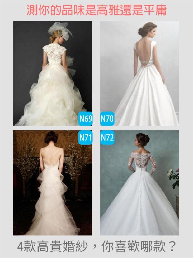 514_4款高貴婚紗,你喜歡哪款?測你的品味是高雅還是平庸_主圖.jpg