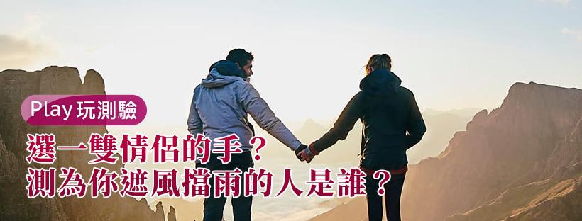 【愛情心理測驗】選一雙情侶的手,測為你遮風擋雨的人是誰?