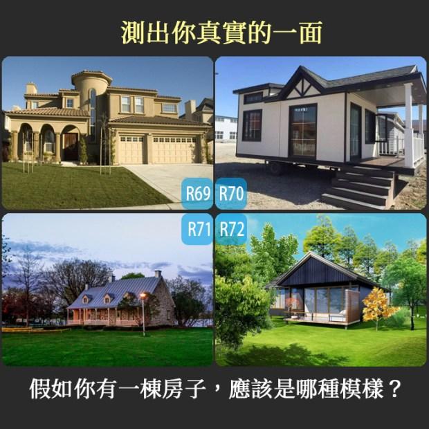 516_假如你有一棟房子,應該是哪種模樣?測出你真實的一面.jpg