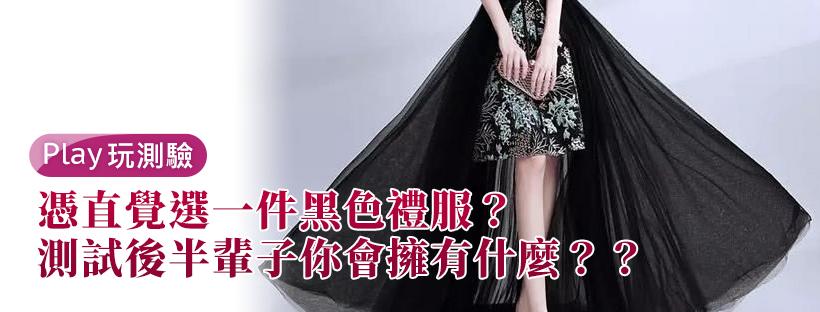 【個性心理測驗】憑直覺選一件黑色禮服?測試後半輩子你會擁有什麼?